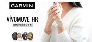 【免费申请】Garmin vívomove HR 指针式智能运动手表
