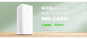 【免费申请】锤子科技 畅呼吸 智能空气净化器 颗粒物CADR 800立方米每小时