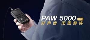 乐图(LOTOO) PAW 5000 MKII 便携HIFI音乐播放器