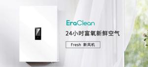 EraClean Fresh新风机