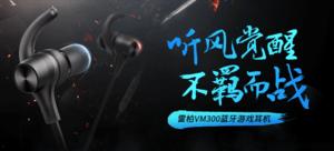 【轻众测】雷柏VM300蓝牙游戏耳机(分享赢轻众测)