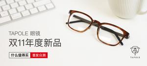 Tapole 双11 年度新品 超轻舒适无螺丝款 眼镜