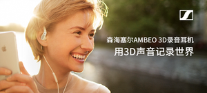 Sennheiser森海塞尔 AMBEO 3D录音耳机(限iOS设备)