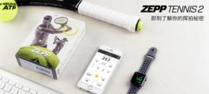 【免费申请】ZEPP Tennis 2 网球传感器
